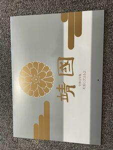 靖国神社カレンダー 令和4年 2022年