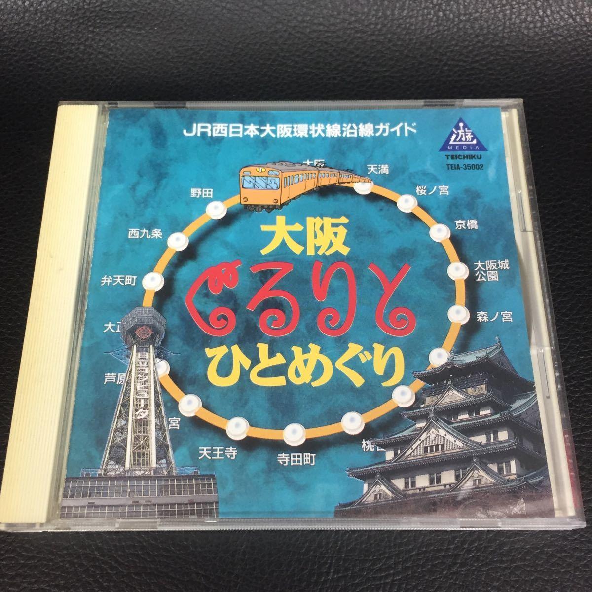 ビデオCD VCD 大阪ぐるりと ひとめぐり JR西日本大阪環状線沿線ガイド 【A-3】