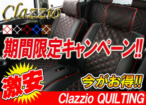 Clazzio クラッツィオ シートカバー キルティングタイプ シエンタ(福祉車両・車いす仕様車タイプIII) NSP172G H27/7~ ET-1614