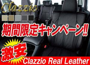Clazzio クラッツィオ シートカバー Real Leather リアルレザー シエンタ(福祉車両・助手席回転チルトシート車) NHP170G H27/7~ ET-1617