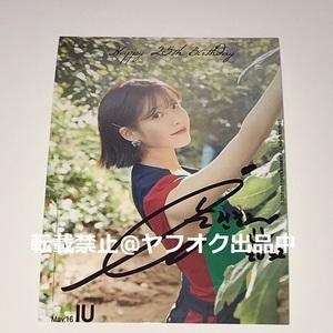 IU⑤◎スチール写真(2Lサイズ)◎直筆サイン