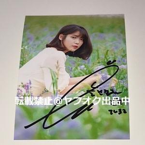 IU③◎スチール写真(2Lサイズ)◎直筆サイン