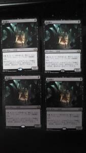 MTG EMN 墓所破り 日本語 1枚 数量4