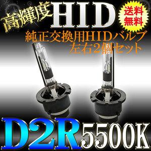 HIDバルブ D2R 三菱 ディオン 型式CR5W/CR6W/CR9W用 ヘッドライト ロービーム用2個セット送料無料(一部除く)
