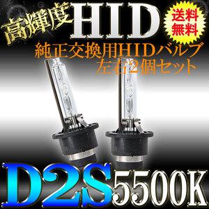 HIDバルブ D2S スズキ アルトラパンショコラ 型式HE22S用 ヘッドライト ロービーム用2個セット送料無料(一部除く)