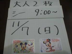 入場制限中 確約 11月7日 9時~ 日曜日東京ディズニーシー 入場券 入園券 TDS 11/7 大人2枚 小人 中人も入場可 記録付き発送無料