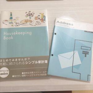 家計簿+アドレス帳 2冊セット