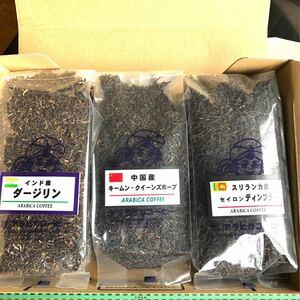 紅茶3種類セット!☆(キームン.クイーンズホープ)