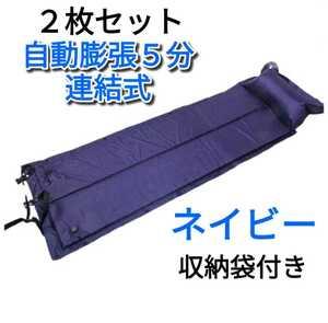 ラスト8点 大人気 新品 紺色 枕一体型 撥水 エアマット 自動膨張 連結式 ダブル シート 2枚 収納袋付き 車中泊 値下げ不可 即購入OK