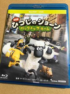 ひつじのショーン「バック・トゥ・ザ・ホーム」DVD&Blu-ray