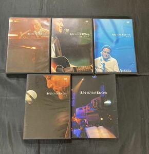 【歌詞付き】 小田和正 『風のようにうたが流れていた DVD 1~4巻 計4枚 + 歌詞ブックレット』 同梱発送可