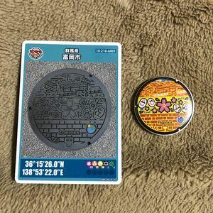 マンホールカード 富岡市送料込み