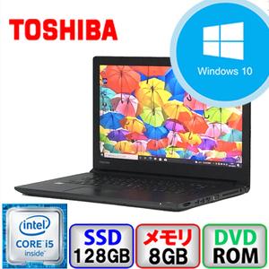 Cランク 東芝 dynabook B65/D PB65DEAA625AD21 Win10 Core i5 メモリ8GB SSD128GB DVD Office付 中古 ノート パソコン PC