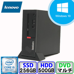Bランク Windows11対応 Lenovo ThinkCentre M720e Win10 Core i5 メモリ16GB SSD256GB HD500GB DVD Office付 中古 デスクトップ パソコン P