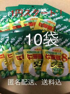 1円スタート!沖縄県産 シークワーサー使用 ヒラミ8 グミ 10袋