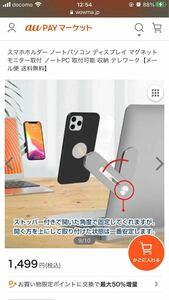定価1500円 ブラック ノートパソコンスマホスタンド ホルダー 磁気機能 貼り付けタイプ 新品未使用