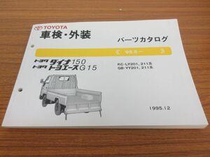 ●01)【セール】TOYOTA/車検・外装/パーツカタログ/トヨタダイナ150/トヨエースG15/1995年12月/KC-LY201,211/GB-YY/自動車/整備書