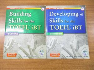 ▲01)Building・Developing Skills for the TOEFL 2冊セット/Compass Publishing/2009年/洋書/言語学/資格/試験対策/リスニング/英語/構文