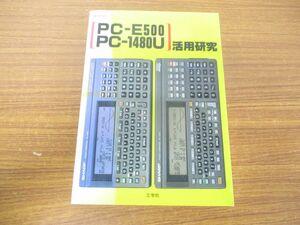 *01)PC-E500 PC-1480U практическое применение изучение /IO BOOKS/IO редактирование часть / инженерия фирма /1989 год / no. 2 версия / карманный компьютер / карманный компьютер / механизм язык / переносной маленький размер PC