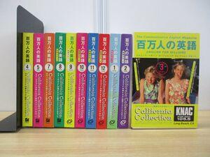 ▲01)100万人の英語 1993年4月~1994年3月 カセットテープ11点不揃いセット/California Collection/日本英語教育協会/言語学/英会話/英文法