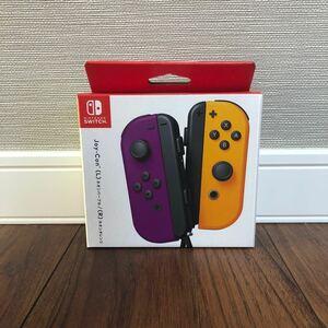 【新品未使用】Nintendo Switch Joy-Con ネオンパープル ネオンオレンジ スイッチ ジョイコン