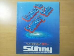 266/カタログ 日産 サニーシリーズ セダン・クーペ1200・1400/カリフォルニア1400 ダットサンE-B310 昭和55年1月 NISSSAN SUNNY