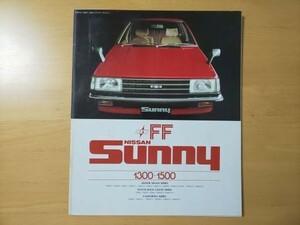 339/カタログ 日産サニー 1300・1500 4ドアセダン/ハッチバッククーペ/カリフォルニア 全40P 松坂慶子 昭和57年1月 NISSAN SUNNY