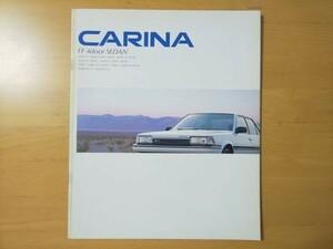 340/カタログ トヨタカリーナFF4ドア・セダン 昭和60年8月 TOYOTA CARINA