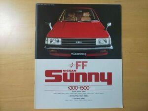 672/カタログ 日産サニー 1300・1500 4ドアセダン/ハッチバッククーペ/カリフォルニア 全42P 松坂慶子 昭和57年1月 NISSAN SUNNY