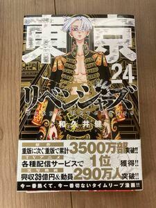 東京卍リベンジャーズ 24巻 和久井 健