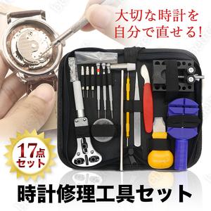 時計修理工具 電池交換 ベルト調整 バンド交換 腕時計修理キット DIY ① 送料無料