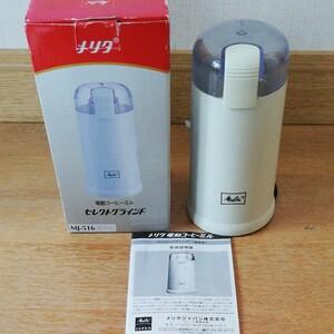 メリタ 電動コーヒーミル MJ-516 (ホワイト)