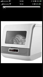 食洗機 食洗器 工事不要 食器洗い乾燥機 食器洗浄 タンク式食洗機 コンパクト
