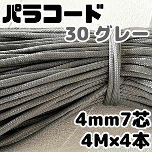 パラコード 30番 グレー 4mm 7芯 パラシュートコード アウトドア キャンプ サバゲー ロープ 紐