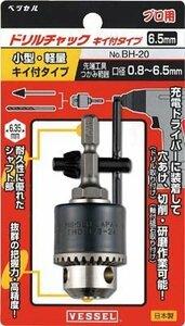 超安値!ベッセル(VESSEL) ドリルチャック キイ付 口径0.8~6.5mm BH-20SKNN