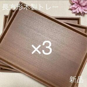 長方形の木製トレー ブラウン3枚セット 新品 木のトレー カフェトレー 角盆 四角いお盆 木のお盆