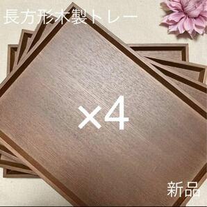 長方形の木製トレー ブラウン4枚セット 新品 木のトレー カフェトレー 角盆 四角いお盆 木のお盆