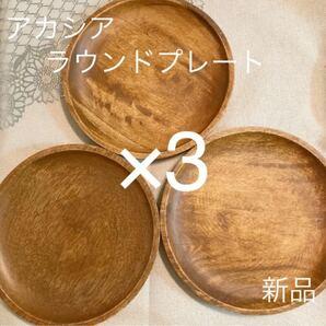 アカシア ラウンドプレート3枚セット 新品 ワンプレート カレー皿 木製トレー 木のお皿 木製食器 丸皿