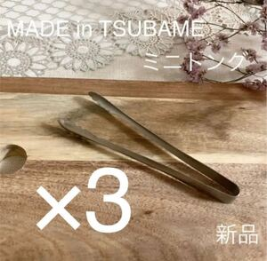MADE in TSUBAME ミニトング 3本セット 新品 日本製 新潟県燕市燕三条 刻印入り