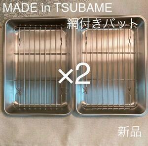 MADE in TSUBAME ステンレス網付きバット 2セット 新品 日本製 新潟県燕市燕三条 刻印入り