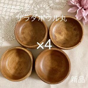 アカシア サラダボウル 丸 4点 新品未使用 木製トレー 木のお皿 木製食器