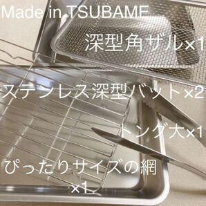 MADE in TSUBAMEステンレス深型バット×2、ぴったりサイズの網、深型角ザル、トング大 新品 日本製 新潟県燕市燕三条