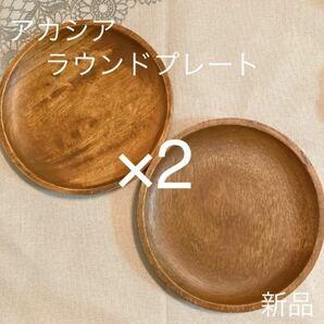 アカシア ラウンドプレート2枚セット 新品 ワンプレート カレー皿 木製トレー 木のお皿 木製食器 丸皿