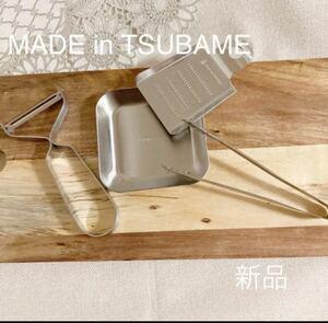 MADE in TSUBAME 4点セット新品トング おろし金 薬味小皿 ミニトング 日本製 新潟県燕市燕三条 刻印入り