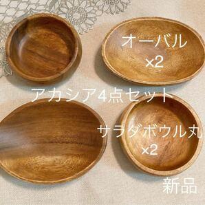 アカシア4点セットサラダボウル丸2点+オーバルプレート2点 新品未使用 木製トレー 木のお皿 木製食器
