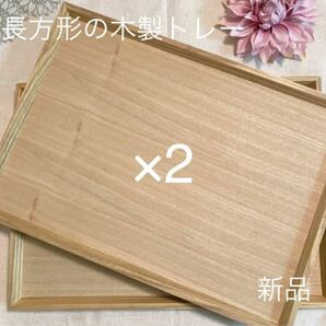 長方形の木製トレー 2枚セット新品 木のトレー カフェトレー 角盆 四角いお盆