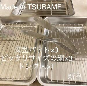 MADE in TSUBAME ステンレス網付きバット 3セット+トング大 新品 日本製 新潟県燕市燕三条 刻印入り
