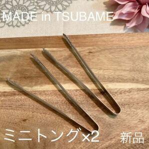 MADE in TSUBAME ミニトング 2本セット 新品 日本製 新潟県燕市燕三条 刻印入り