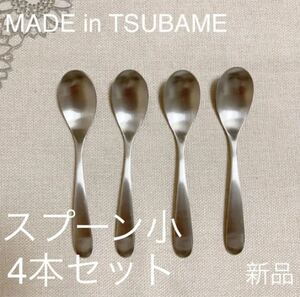 MADE in TSUBAMEカトラリースプーン小12cm4本セット新品 刻印入り 燕三条 デザート用スプーンコーヒースプーン