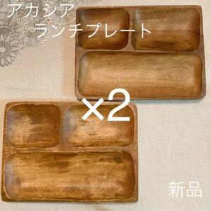 アカシア仕切りプレート×2枚セット 新品 木のお皿 木のトレー 木製トレー 木のお皿 木製食器 ランチプレート